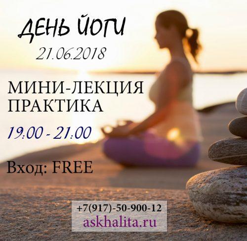 День йоги 2018