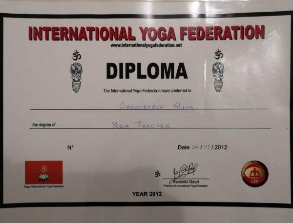 Сертификат Алина Григорьева