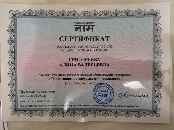 Сертификат Алина Усатова