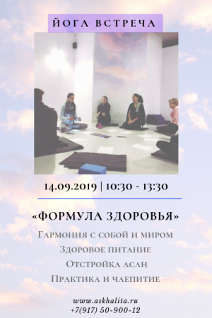 Йога встреча